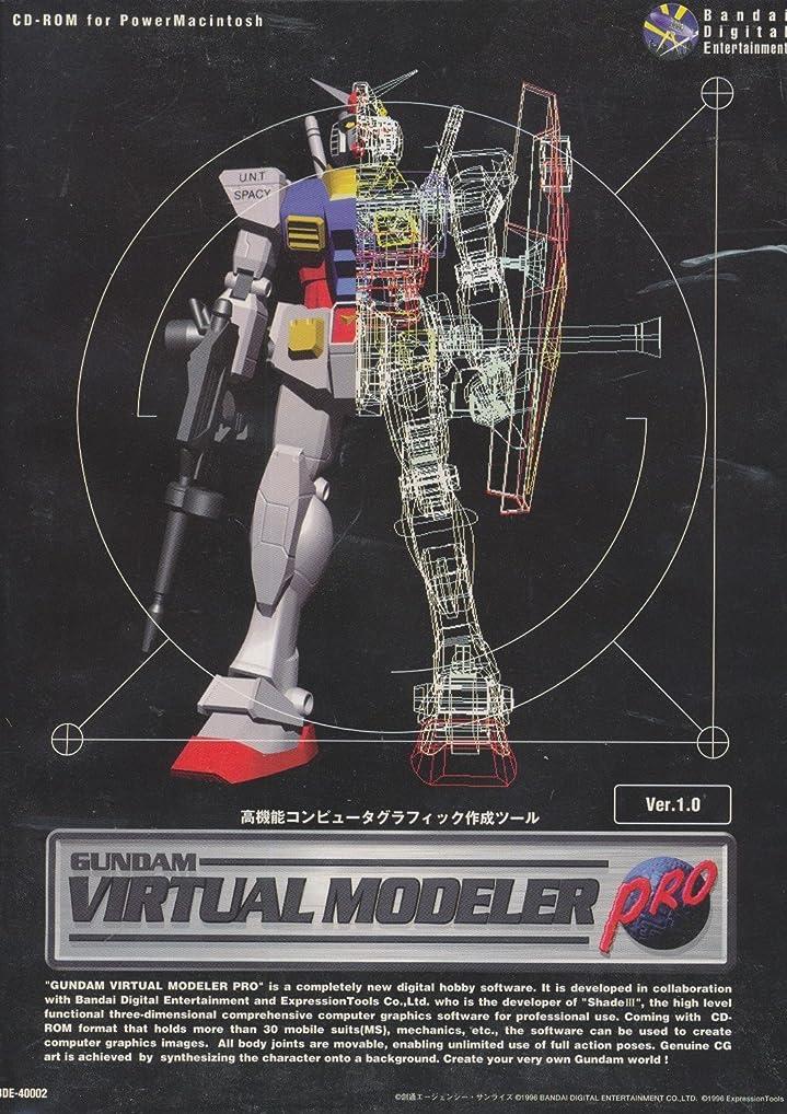 ホラー熟達したカメガンダム バーチャルモデラープロ for Macintosh