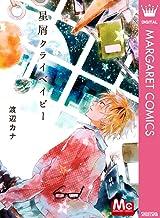 表紙: 星屑クライベイビー (マーガレットコミックスDIGITAL) | 渡辺カナ