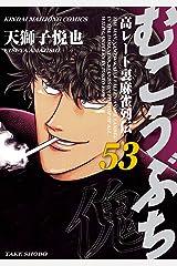 むこうぶち 高レート裏麻雀列伝(53) (近代麻雀コミックス) Kindle版