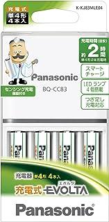 パナソニック 単4形 充電式エボルタ 4本付充電器セット K-KJ83MLE04