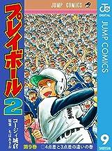 表紙: プレイボール2 9 (ジャンプコミックスDIGITAL) | ちばあきお