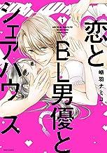 表紙: 恋とBL男優とシェアハウス 1 (YLC) | 喃羽ナミコ
