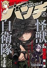 月刊コミックバンチ 2021年4月号 [雑誌] (バンチコミックス)