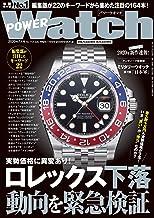 POWERWatch (パワーウォッチ) No.112 2020年 07月号 [雑誌] POWER Watch (パワーウォッチ)