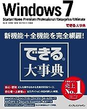 表紙: できる大事典 Windows 7 Starter/Home Premium/Professional/Enterprise/Ultimate できる大事典シリーズ | 吉川 明広