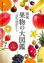 表紙: 図説 果物の大図鑑 | 一般社団法人日本果樹種苗協会