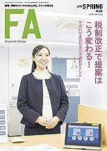 ファイナンシャル・アドバイザー NO.236 2019年春号