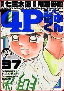 4P田中くん 37巻