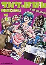 表紙: サバゲっぱなし(7) (サンデーGXコミックス) | 坂崎ふれでぃ