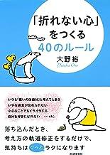 表紙: 「折れない心」をつくる40のルール | 大野 裕