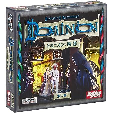 ホビージャパン ドミニオン: 陰謀 第二版 日本語版 (2-4人用 30分 14才以上向け) ボードゲーム
