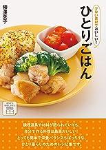 表紙: 少ない素材でおいしい!ひとりごはん   柳澤英子