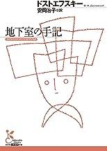 表紙: 地下室の手記 (光文社古典新訳文庫) | 安岡 治子