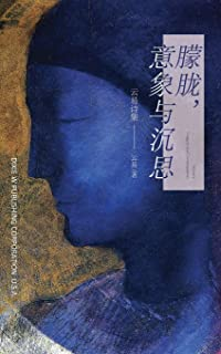 Mystery, Imagery and Contemplation: A collection of poems by Yunyi
