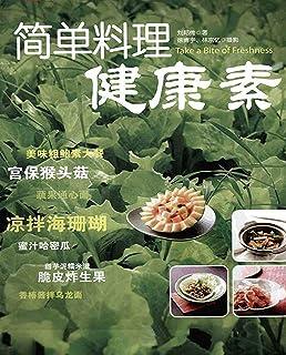 简单料理健康素台湾美食料理新概念: 經典家常素菜 (Traditional Chinese Edition)