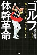 表紙: 驚くほどスイングが変わる! ゴルフ体幹革命 | 関 浩太郎