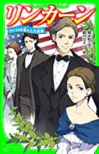 表紙: リンカーン アメリカを変えた大統領 (角川つばさ文庫) | 結川 カズノ