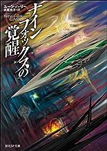 表紙: ナインフォックスの覚醒 (創元SF文庫) | ユーン・ハ・リー