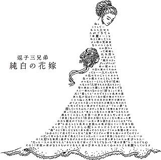 純白の花嫁 [初回生産限定盤(CD+DVD)]