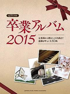 ピアノソロ 卒業アルバム2015