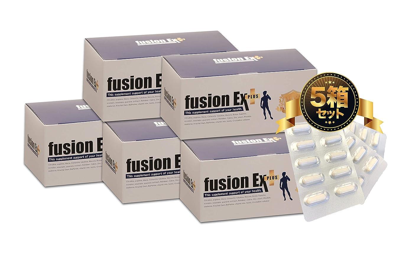 スイワーディアンケース悲観的フュージョンEXプラス 5箱セット 1番お得セット 男の自信 増大サプリメント 200種類のアミノ酸を贅沢配合