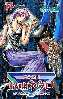 魔人探偵脳噛ネウロ 13 (ジャンプコミックス)