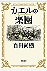 カエルの楽園(新潮文庫) Kindle版