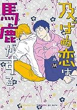 表紙: 及ばぬ恋は馬鹿がする (MARBLE COMICS) | 鮎川ハル