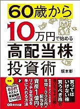 表紙: 60歳から10万円で始める「高配当株」投資術―――買ってはいけない株 買うべき株の選び方 | 坂本彰