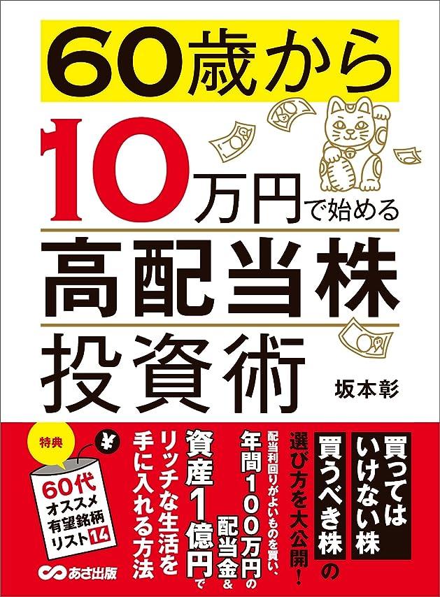 トリクル追い払う付添人60歳から10万円で始める「高配当株」投資術―――買ってはいけない株 買うべき株の選び方