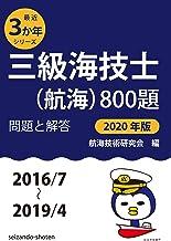 三級海技士(航海)800題 問題と解答【2020年版】(収録・2016年7月~2019年4月) (最近3か年シリーズ)