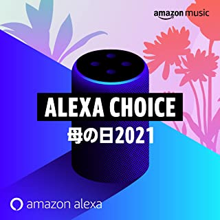 Alexa Choice 母の日 2021