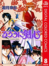 表紙: るろうに剣心―明治剣客浪漫譚― カラー版 8 (ジャンプコミックスDIGITAL) | 和月伸宏