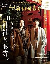 表紙: Hanako(ハナコ) 2021年 2月号 [幸せをよぶ、神社とお寺。] [雑誌]   Hanako編集部