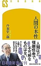 人間の本性 (幻冬舎新書)