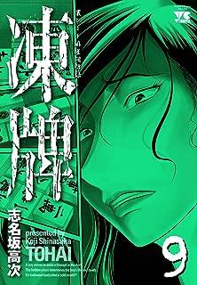 凍牌(とうはい)-裏レート麻雀闘牌録-(9) (ヤングチャンピオン・コミックス)