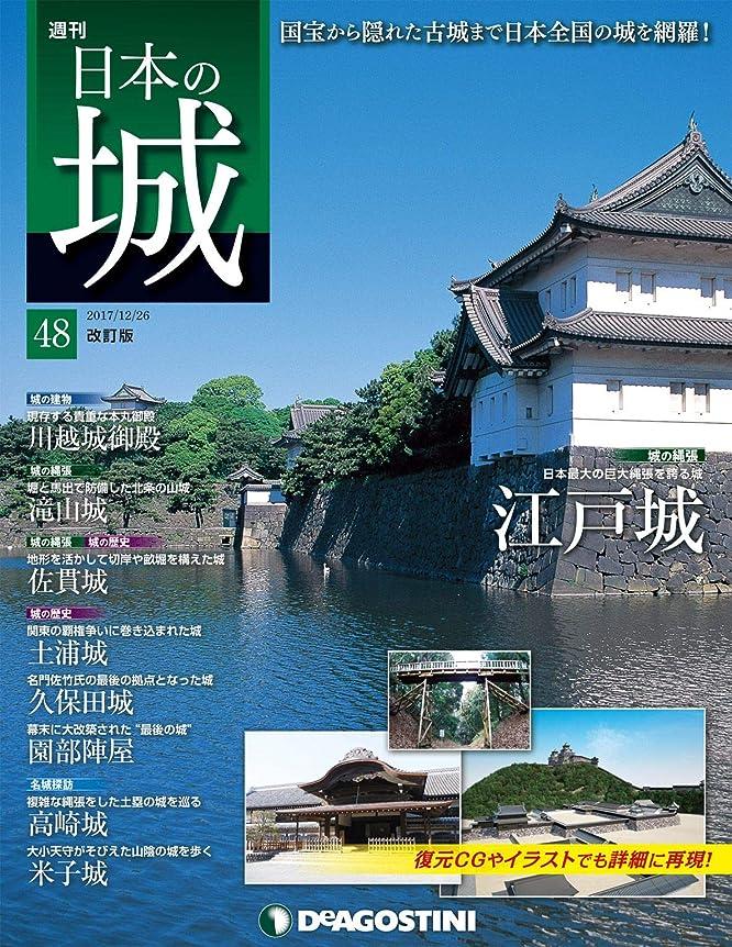 プロペラ不一致封建日本の城 改訂版 第48号 [雑誌]