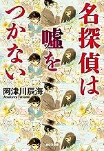 表紙: 名探偵は嘘をつかない (光文社文庫) | 阿津川 辰海