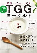 表紙: 植物性乳酸菌の力で腸キレイ TGG(豆乳グルグル)ヨーグルト   栗生隆子