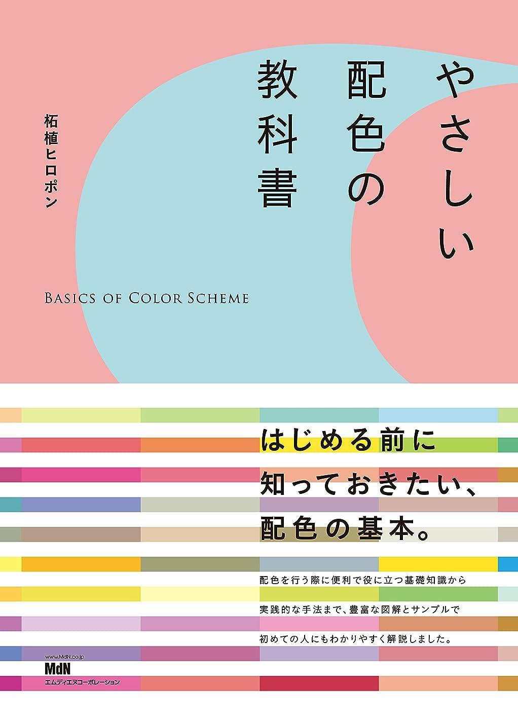 項目お風呂拍車やさしい配色の教科書