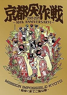 京都大作戦2007-2017 10th ANNIVERSARY ! ~心ゆくまでご覧な祭~ (完全生産限定盤)【Tシャツ:XL】 [Blu-ray]