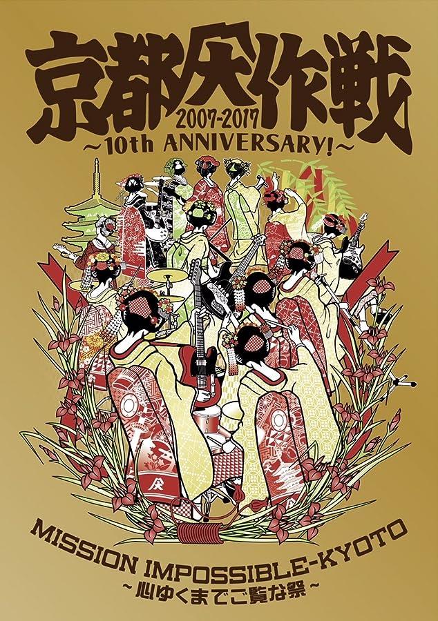 干渉れる最小化する京都大作戦2007-2017 10th ANNIVERSARY ! ~心ゆくまでご覧な祭~ (完全生産限定盤)【Tシャツ:Kids130】 [Blu-ray]