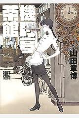 機巧亭茶館 (バーズコミックス スペシャル) Kindle版
