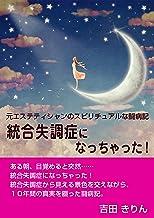表紙: 元エステティシャンのスピリチュアルな闘病記 統合失調症になっちゃった!   吉田きりん
