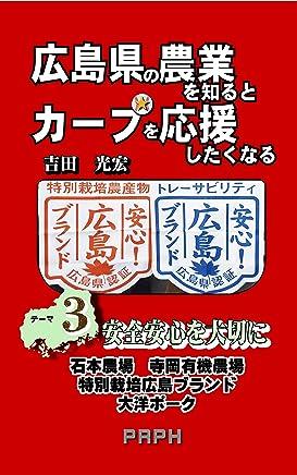 広島県の農業を知るとカープを応援したくなるテーマ3安全安心を大切に