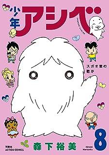 少年アシベ : 8 (アクションコミックス)
