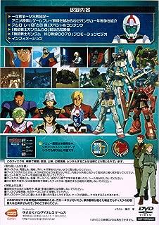 DVD 機動戦士ガンダム MS戦線0079 メモリアルディスク