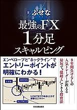 表紙: 最強のFX 1分足スキャルピング | ぶせな