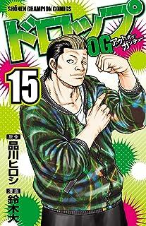 ドロップOG 15 (少年チャンピオン・コミックス)