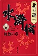 表紙: 水滸伝 十九 旌旗の章 (集英社文庫) | 北方謙三